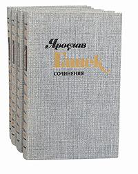 Ярослав Гашек. Сочинения в 4 томах (комплект из 4 книг)