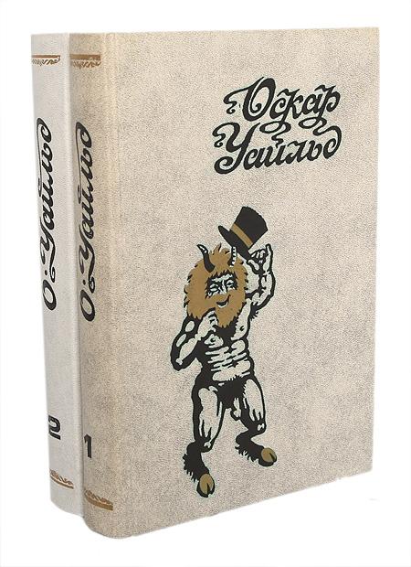 Оскар Уайльд. Избранные произведения в 2 томах (комплект из 2 книг)