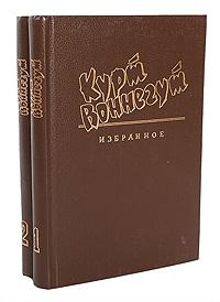 Курт Воннегут. Избранное в 2 томах (комплект из 2 книг)