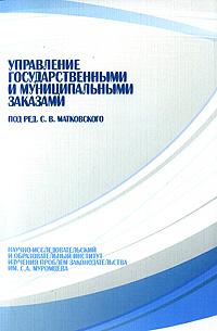 Управление государственными и муниципальными заказами