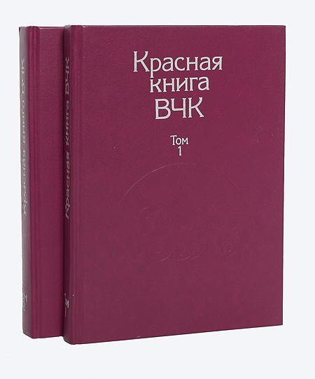 Красная книга ВЧК (комплект из 2 книг)