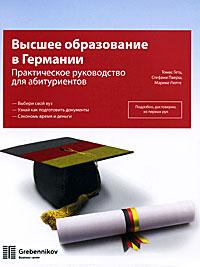 Высшее образование в Германии. Практическое руководство для абитурентов
