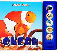 Океан. Книжка-игрушка