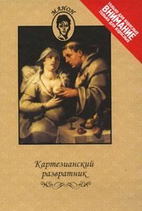 Zakazat.ru Картезианский развратник