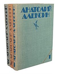 Анатолий Алексин. Собрание сочинений в 3 томах (комплект из 3 книг)