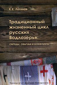 Традиционный жизненный цикл русских Водлозерья. Обряды, обычаи и конфликты