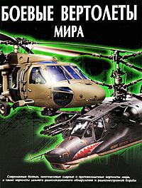 Боевые вертолеты мира