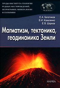 Труды Института геологии рудных месторождений, петрографии, минералогии и геохимии. Выпуск 3. Магматизм, тектоника, геодинамика Земли. Связь во времени и в пространстве