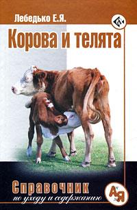 Корова и телята. Справочник по уходу и содержанию