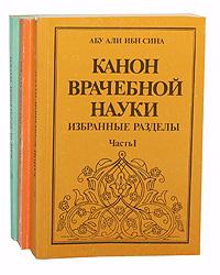 Канон врачебной науки. Избранные разделы (комплект из 3 книг)