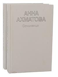 Анна Ахматова. Сочинения в 2 томах (комплект из 2 книг)