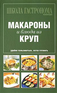 Макароны и блюда из круп