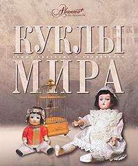 Куклы мира12296407Книга посвящена самым красивым, известным, антикварным и раритетным куклам мира. Человек всегда относился к кукле особым образом, ибо с древности она играла таинственную, связанную с понятиями жизни и смерти роль. Соотносимая изначально с мистериями, обрядами и ритуалами, кукла постепенно теряла свое магическое значение, становясь простой игрушкой, хотя и эстетически привлекательной. Об удивительной судьбе куклы, живущей рядом с человеком многие тысячелетия, рассказывает книга, написанная известными искусствоведами, историками, этнографами, театральными режиссерами. Книга предназначена для самого широкого читателя.