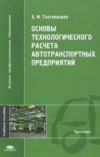 Основы технологического расчета автотранспортных предприятий
