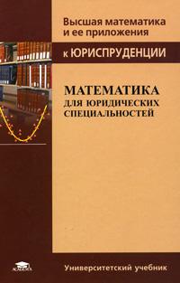 Математика для юридических специальностей