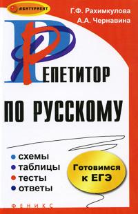 Репетитор по русскому. Схемы, таблицы, тесты, ответы