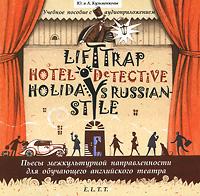 Lift Trap. Holidays Russian-Style. Hotel Detective /Пленники лифта. Отпуск по-русски. Детектив из отеля (аудиокнига MP3)