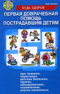 Первая доврачебная помощь пострадавшим детям ( 978-5-241-01055-1, 978-5-222-17534-7 )