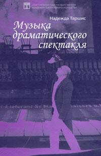 Музыка драматического спектакля