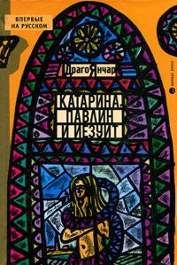 Катарина, павлин и иезуит