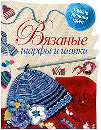 Вязаные шарфы и шапки ( 978-5-271-27515-9 )