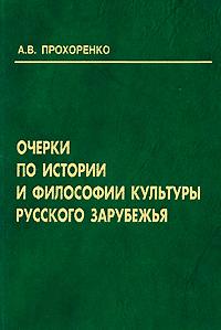 Очерки по истории и философии культуры русского зарубежья