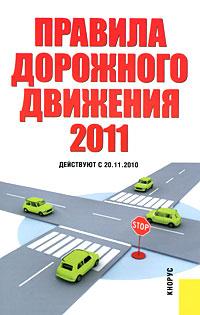 Правила дорожного движения 2011 ( 978-5-406-01569-8 )