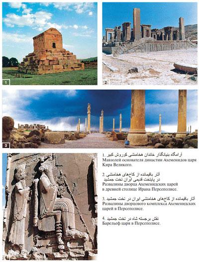 Персидский язык. Самоучитель для начинающих (+ аудиоприложение на CD)