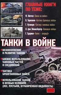Танки в войне ( 978-5-17-070829-1, 978-5-271-31717-0, 978-5-226-03280-6 )