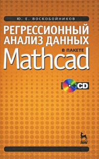 Регрессионный анализ данных в пакете Mathcad (+ CD)