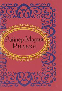 Райнер Мария Рильке. Лирика (миниатюрное издание)
