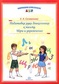 Подготовка руки дошкольника к письму. Игры и упражнения