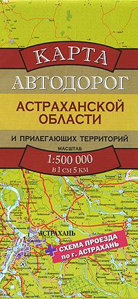 Карта автодорог Астраханской области и прилегающих территорий ( 978-5-17-071340-0, 978-5-271-32372-0 )