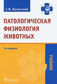Патологическая физиология животных