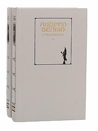 Андрей Белый. Сочинения в 2 томах (комплект из 2 книг)
