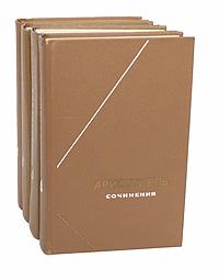 Аристотель. Сочинения в 4 томах (комплект)