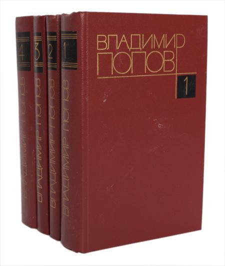 Владимир Попов. Собрание сочинений в 4 томах (комплект из 4 книг)