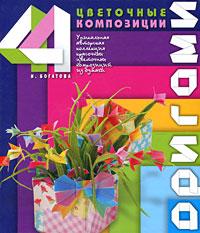 И. Богатова Оригами. Цветочные композиции