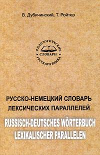 Русско-немецкий словарь лексических параллелей / Russisch-Deutsches Worterbuch Lexikalischer Parallelen