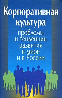 Zakazat.ru Корпоративная культура. Проблемы и тенденции развития в мире и в России.