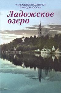 Уникальные памятники природы России. Ладожское озеро ( 978-5-87417-283-1 )