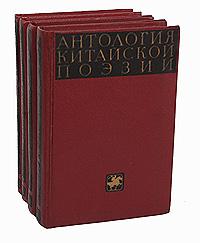 Антология китайской поэзии (комплект из 4 книг)