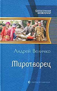 Андрей Величко Миротворец