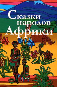 Сказки народов Африки