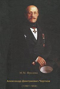Александр Дмитриевич Чертков (1789-1858)