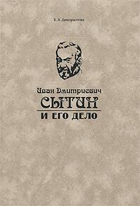 Иван Дмитриевич Сытин и его дело