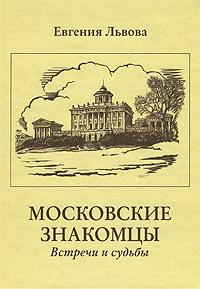 Московские знакомцы. Встречи и судьбы