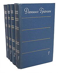 Даниил Гранин. Собрание сочинений в 4 томах (комплект из 4 книг)