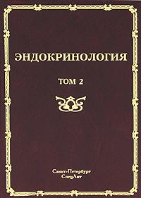 Эндокринология. В 2 томах. Том 2. Заболевания поджелудочной железы, паращитовидных и половых желез