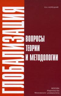 Глобализация. Вопросы теории и методологии